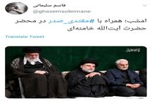 پست توییتری سردار سلیمانی از حضور امشب به همراه مقتدی صدر در کنار رهبرانقلاب