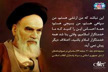 امام خمینی(س): این نباشد که من ارتشی هستم، من سپاهی هستم، من بسیجی هستم