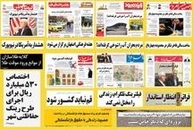 صفحه اول روزنامه های امروز استان اصفهان-شنبه اول اردیبهشت ماه