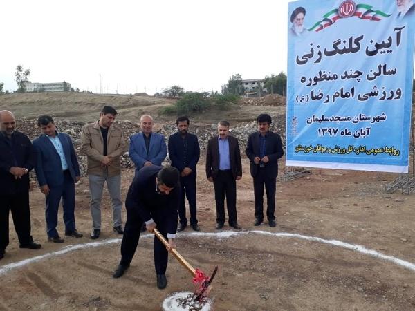 کلنگ زنی دو سالن چند منظوره ورزشی در مسجدسلیمان