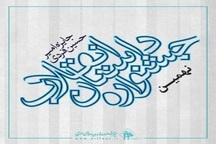 آثار هنرمندان اردبیلی به مرحله نهایی نهمین جشنواره داستان انقلاب راه یافت