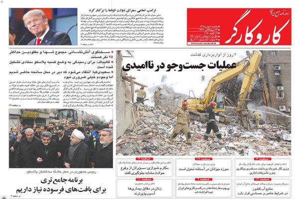 روزنامه کار و کارگر 3 بهمن 1395