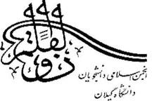 آغاز اردوی تشکیلاتی انجمن اسلامی دانشجویان دانشگاه گیلان در کرج