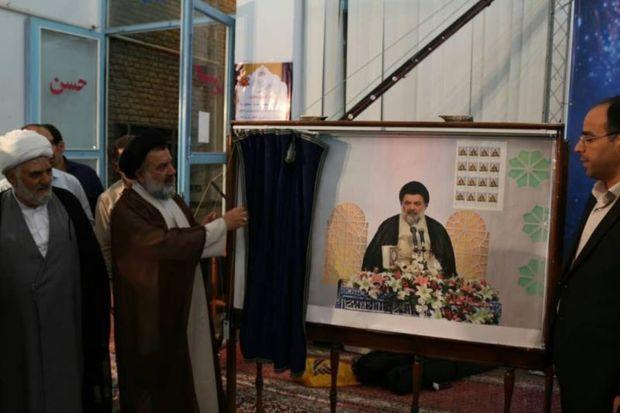 تمبر یادبود جلسات تفسیر قرآن امام جمعه خرم آباد رونمایی شد