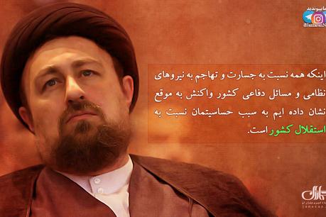 پوستر | یادگار امام: واکنش نسبت به جسارت به نیروهای نظامی، به سبب حساسیتمان نسبت به استقلال کشور است