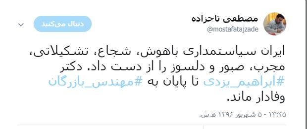 تاج زاده: ایران سیاستمداری باهوش،مجرب، صبور و دلسوز را از دست داد