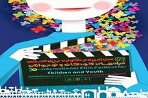 سی امین جشنواره بین المللی فیلم های کودکان و نوجوانان در اصفهان آغاز به کار کرد