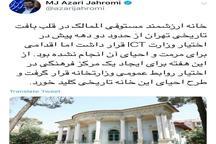 خبر خوب وزیر ارتباطات از یک اقدام فرهنگی