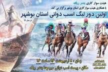 26 اسب سوار در رقابت های لیگ اسب دوانی استان بوشهر ثبت نام کردند