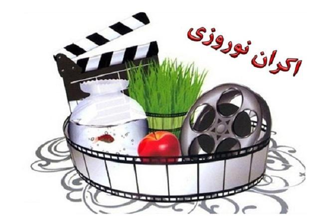 7 فیلم نوروزی سال 98 مشخص شد