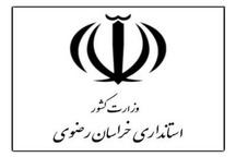 تجلیل از 5 واحد صنعتی استان در مشهد