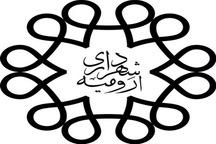 اعمال تخفیف 35 درصدی مطالبات شهرداری ارومیه تمدید شد