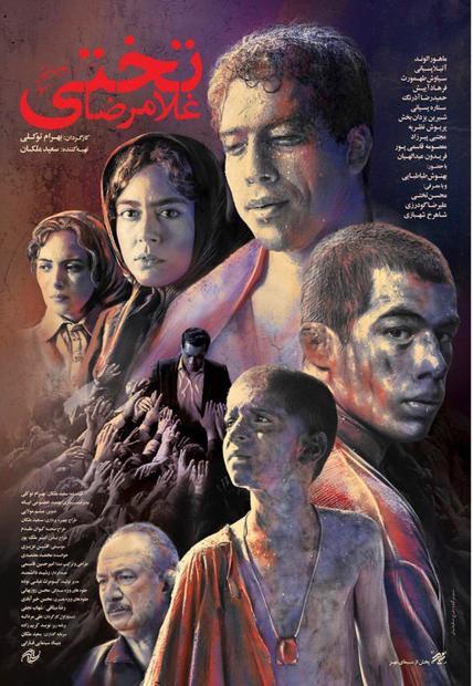 فیلم خوب را با خانواده ببینیم