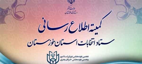 تاکید رئیس ستاد انتخابات خوزستان بر استفاده عادلانه از فضاهای دانشگاهی در تبلیغات