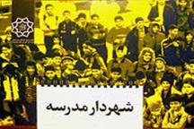 80 شهردار مدرسه در مدارس تبریز فعالیت می کنند