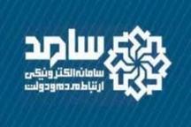 ثبت 435 مورد درخواست از سوی مددجویان بهزیستی گلستان در سامانه سامد