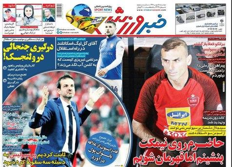 روزنامههای ورزشی 15 مهر 1398