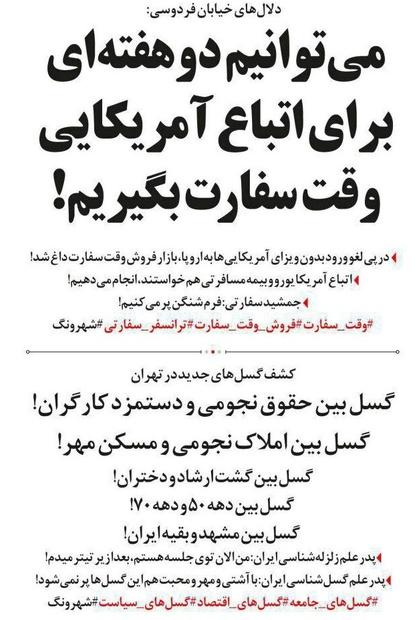 سه گسل جدید در تهران کشف شد!