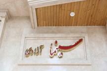 آغاز به کار بیست و چهارمین سالن سینمای استان در تبریز