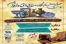نمایشگاه صنایع دستی و اقوام در بندرماهشهر برپاشد