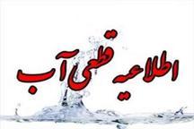 آب در برخی مناطق تبریز قطع میشود