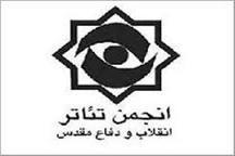 حمایت انجمن تئاتر انقلاب و دفاع مقدس از هنرمندان خوزستانی