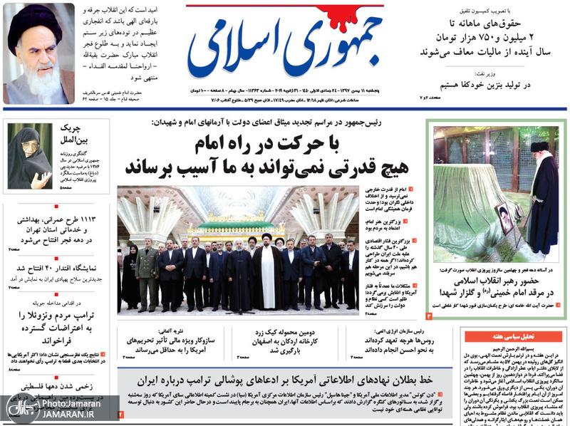 گزیده روزنامه های 11 بهمن 1397