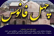 حضور 9 گروه نمایشی در جشنواره چهل فانوس آذربایجان غربی