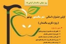 جشنواره شعرسالمندی استان بوشهر برگزار شد