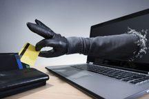 سرقت آنلاین