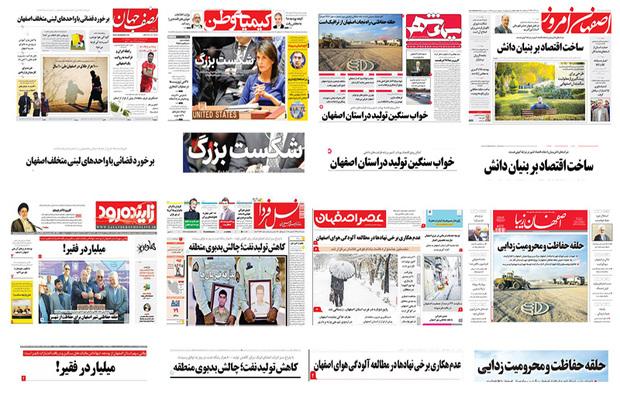 صفحه اول روزنامه های اصفهان- شنبه 17 آذر
