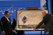 درگاه سرمایه گذاری و امید به تحول در فضای کسب و کار اصفهان