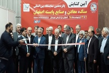 پانزدهمین نمایشگاه بین المللی صنعت سنگ در اصفهان گشایش یافت