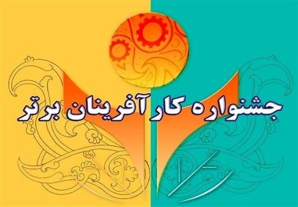 ثبت نام جشنواره کار آفرینان برتر استان یزد آغاز شد  آغاز به کار دبیرخانه چهاردهمین جشنواره تعاونی های برتر