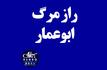 راز مرگ «ابو عمار»