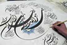 نمایشگاه خوشنویسی قرآن در همدان گشایش یافت