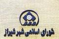 معرفی شهردار جدید شیراز در نخستین جلسه شورای پنجم