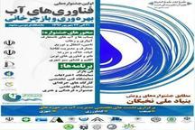 مشهد میزبان جشنواره ملی فناوریهای آب