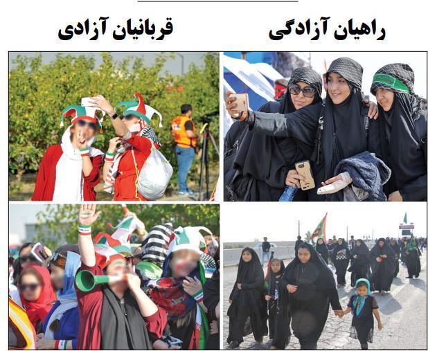 عکس/ طعنه روزنامه کیهان با استفاده از تصاویر اربعین به زنانی که به استادیوم آزادی رفتند