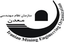 نظام مهندسی معدن آذربایجان غربی بیش از 2 هزار عضو دارد