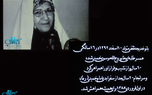 فیلم «بانو قدس ایران» در جشنواره «سینما حقیقت» به نمایش درآمد