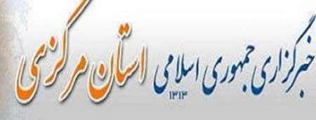 رویدادهایی که روز شانزدهم خرداد ماه در استان مرکزی خبری می شوند