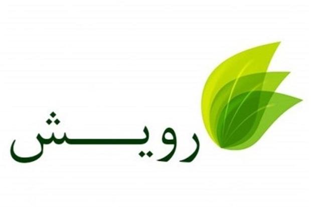 ثبتنام جشنواره اختراعات رویش خلیجفارس آغاز شد