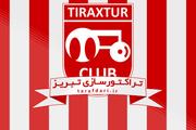 واکنش باشگاه تراکتورسازی به بازداشت فروزان و همسرش