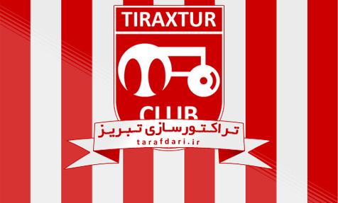 نامه تراکتورسازی به سازمان لیگ درباره فعالیت مدارس فوتبال جعلی