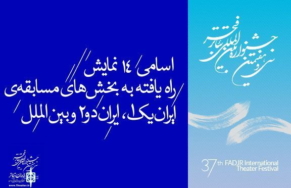 «پرسههای موازی» از تبریز در بخش «ایران یک» رقابت میکند