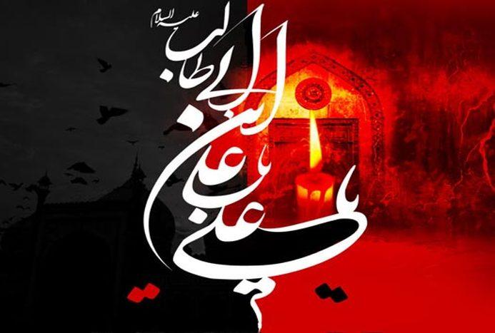شهادت حضرت علی / میثم مطیعی