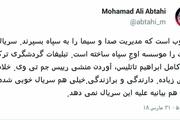 درخواست محمدعلی ابطحی برای سپردن مدیریت صداوسیما به سپاه