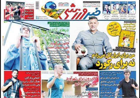 روزنامههای ورزشی 21 شهریور 1398