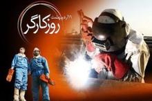 تجلیل از 700 کارگر در جشنواره امتنان از کارگران نمونه هرمزگان